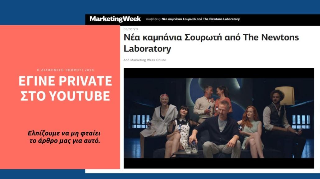 """Η διαφήμιση έγινε """"private"""" στο Youtube, για αυτό δεν μπορείτε να τη δείτε"""